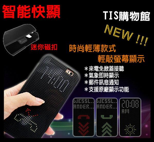 EYE 手機套 HTC Desire EYE M910X 智慧感應快顯側掀皮革保護套/側掀皮套/智能顯示保護殼/洞洞殼/洞洞款/皮套/保護殼/保護套/手機殼/背蓋/背殼/磁扣/TIS購物館