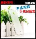 MI3/小米3 手機套 磨砂系列 MIUI Xiaomi 米柚 小米機 3 MI 3 手機殼 超薄TPU保護套/清水套/矽膠/背蓋/軟殼/布丁套/果凍套/TIS購物館