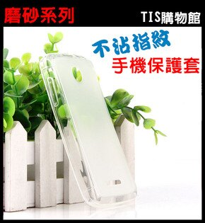 InFocus M330/TWM Amazing A8 手機套 磨砂系列 台哥大/富可視 手機殼 超薄TPU保護套/清水套/矽膠/背蓋/軟殼/布丁套/果凍套/TIS購物館