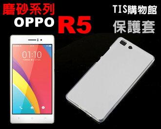 OPPO R5 手機套 磨砂系列 R8106 歐珀 5.2 吋 手機殼 超薄TPU保護套/清水套/矽膠/背蓋/軟殼/布丁套/果凍套/TIS購物館