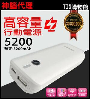 *BSMI* 神腦公司貨 買就送 精美防塵袋 PB-Z50 5200 行動電源/防火級外殼/移動電源/USB/1A/外接式電池/LED 電量顯示/旅充/額定容量 3200mAh/手機/MP3/MP4/IPOD/TIS購物館