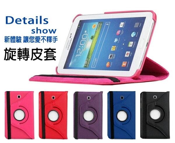 9.7吋 TAB A 平板保護套 三星 Samsung Galaxy Tab A 9.7 LTE P550 P555 P555Y 可旋轉式平板保護皮套/保護殼/保護套/可調高度/可站立/筆記本套/觀賞支架/TIS購物館