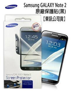 東訊 Note 2 原廠 螢幕保護貼/SAMSUNG GALAXY N7100 三星 NOTE2 N2 保護膜/保護貼/保貼/TIS購物館