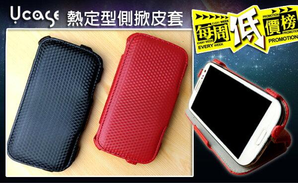Note 2 手機套 Ucase 熱塑形 側掀皮套 三星 Samsung Galaxy N7100 NOTE2 皮套/可站立/觀賞 側翻式皮套/側掀皮套/手機皮套/手機保護/TIS購物館