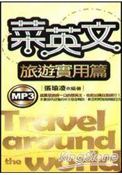 菜英文:旅遊實用篇(附MP3)