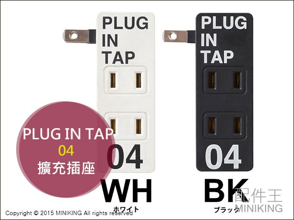 【配件王】日本代購 PLUG IN TAP_04 擴充插座 四孔 125V 1500W 黑 白