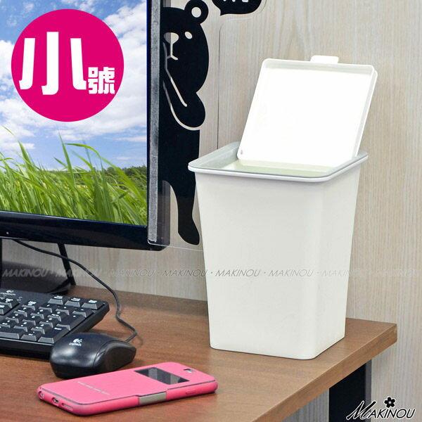 日本MAKINOU|無印風掀蓋垃圾桶-小-台灣製|收納筒 收納箱 廚餘回收桶 桌面收納