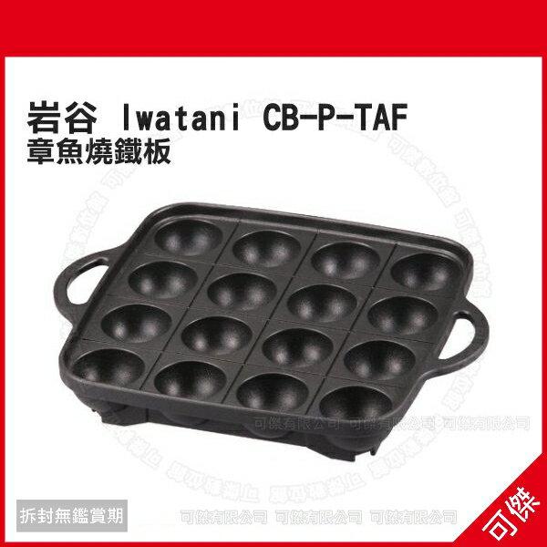 可傑 日本 岩谷 IWATANI 章魚燒烤盤 CB-P-TAF