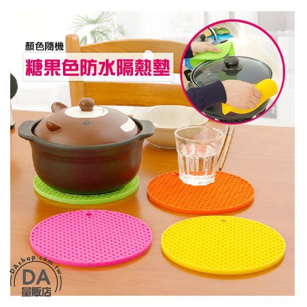 《DA量販店》糖果色 防水 隔熱墊 矽膠 鍋墊 碗墊 顏色隨機(80-0928)