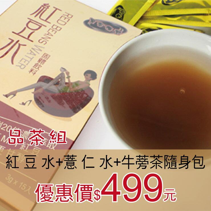 【黑金傳奇】茶品組(紅豆水 + 薏仁水 +  牛蒡茶隨身包)➨限時下殺$499➨任選三件,可重複或皆相同品項 0