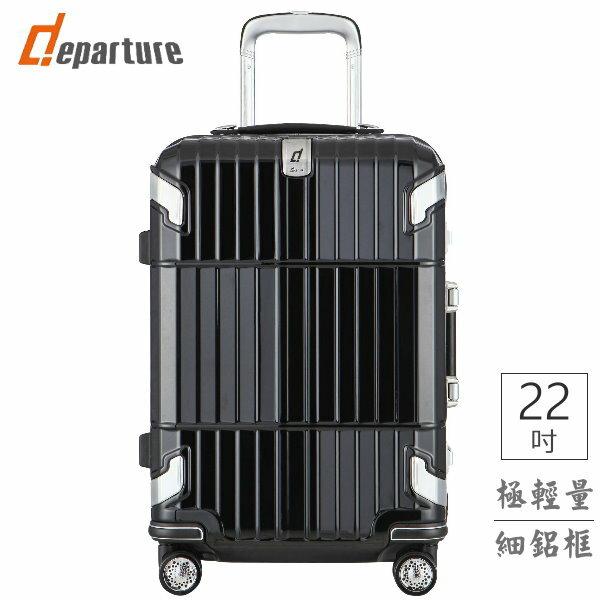 「輕量細鋁框」22吋登機箱 100%拜耳PC ×極致黑:: departure 旅行趣 ∕ HD505 - 限時優惠好康折扣