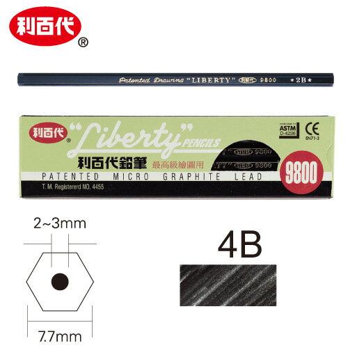 【利百代】 9800 4B繪圖鉛筆(12支/盒)