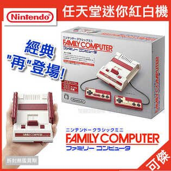 【預購】可傑 日本 任天堂 Nintendo 迷你紅白機 Famicom Mini (12月20日後到貨,下有注意事項)