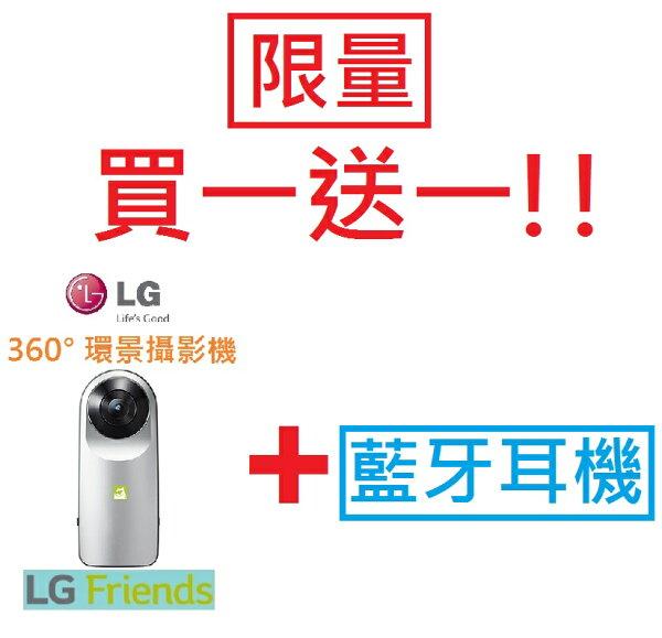 【限量買一送一】樂金 LG FRIENDS 系列 360度環景攝影機(LGR105.ATWNTS)(送藍牙耳機)