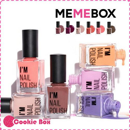 韓國 MEMEBOX PONY 氣質 女伶 指甲 冬季 暖色系 裸色 酒紅 10ml *餅乾盒子*