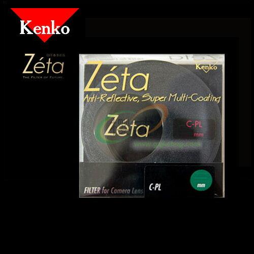 [享樂攝影] Kenko Zeta CPL (W) 薄框環形偏光鏡 62mm 薄框偏光鏡 超廣角鏡大景必備! 20mm 60mm 85mm canon sony nikon 公司貨