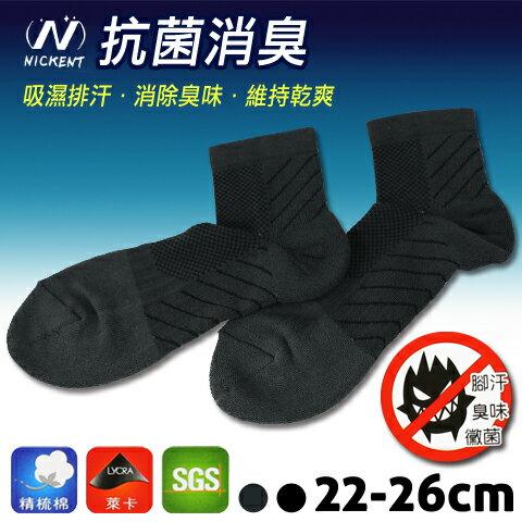 抗菌消臭 透氣毛巾底 足弓 1/2襪 台灣製 NICKENT 芽比