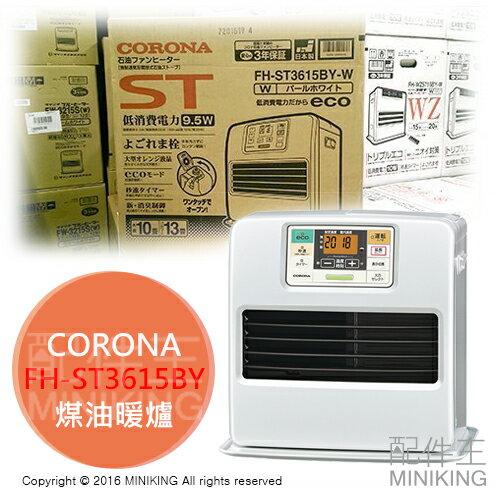 【配件王】日本代購 一年保 附中說 CORONA FH-ST3615BY 煤油暖爐 電暖爐 7秒點火 13疊