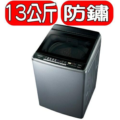 《結帳打95折》Pannasonic國際牌【NA-V130BBS-S】洗衣機《13公斤,變頻,不鏽鋼防鏽》
