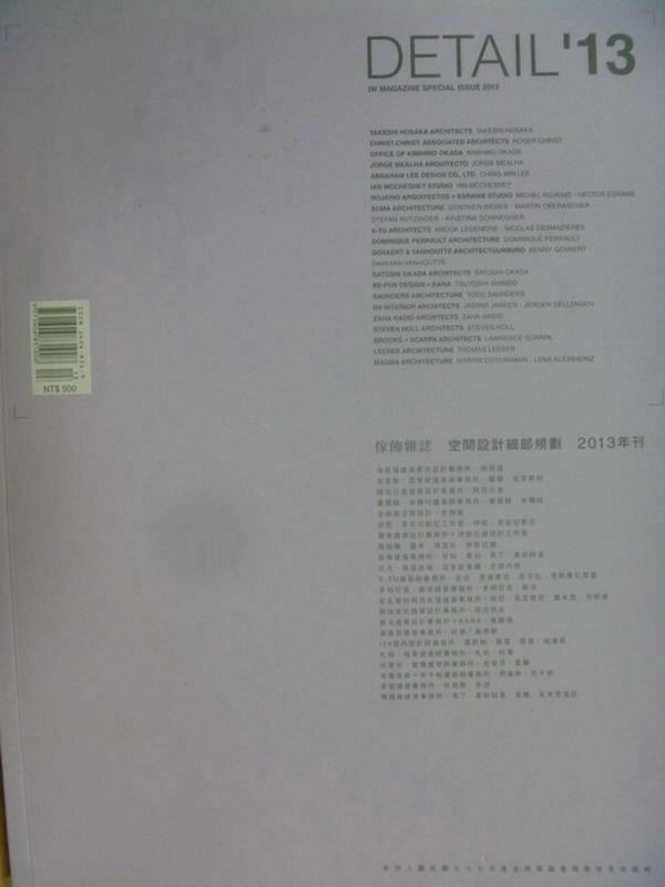 ~書寶 書T8/ _YDX~DETAIL  ^#27 13_家飾雜誌空建 細部規劃2013