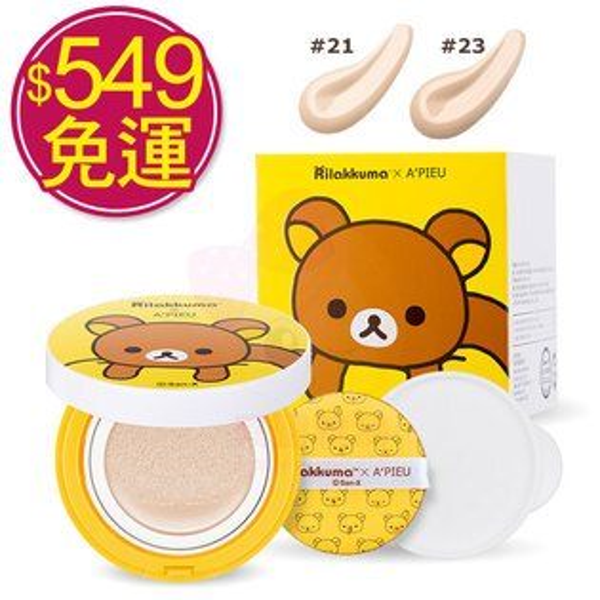 韓國 A'Pieu x Rilakkuma 拉拉熊 1+1 輕盈透氣氣墊粉餅 XP (懶熊) 限量聯名款【特價】§異國精品§