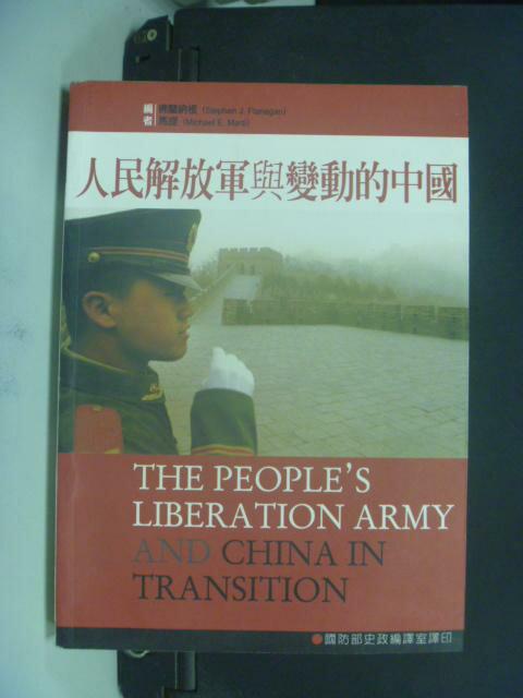 ~書寶 書T3/政治_NRZ~人民解放軍與變動中的中國_佛蘭納根 馬蹄 ~  好康折扣