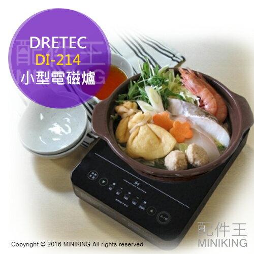 【配件王】日本代購 DRETEC DI-214 電磁爐 迷你 小型 個人 單身貴族 另 EZ-HF26