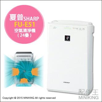 【配件王】日本代購  夏普 SHARP FU-E51 空氣清淨機 大風量 電氣集塵 另售 FU-B30