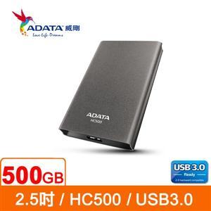 ADATA威剛 HC500 500GB (汰灰/金 兩色) USB3.0 2.5吋行動硬碟