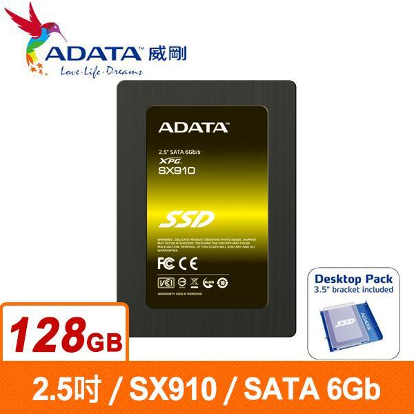 ADATA威剛 XPG SX910-128GB SSD 2.5吋固態硬碟(5年保固)