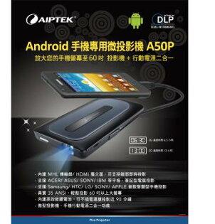 AIPTEK 天瀚 A50P Android專用投影機  MOBILECINEMA A50P