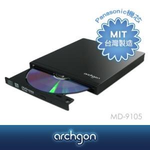 [亞齊慷]極薄8.9mm機芯 外接式DVD燒錄機 MD-9105-U2 (金剛黑)
