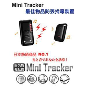 Ardi 506 MINI TRACKER-迷你警衛追蹤警報器 小孩/隨身貴重離身即時警告