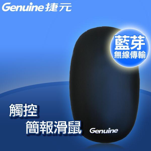 Genuine捷元 觸控式藍芽簡報滑鼠