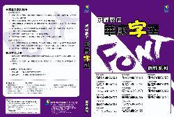 華康字型個性系列(16套美工個性字型)