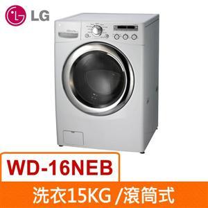 LG WD-16NEB 直驅變頻滾筒洗衣機