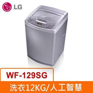 LG WF-129SG 直立式洗衣機