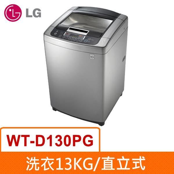 LG WT-D130PG 直驅變頻洗衣機