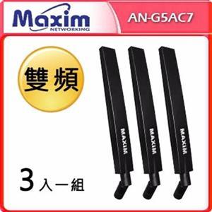 Maxim 3AN-G5AC7 802.11ac雙頻強力天線3入組