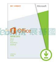 微軟 ESD-C-Office 2013 中文家用下載版