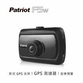 愛國者F5w 行車記錄器 軌跡記錄 GPS測速器 WDR智慧停車監控+送16G SD卡