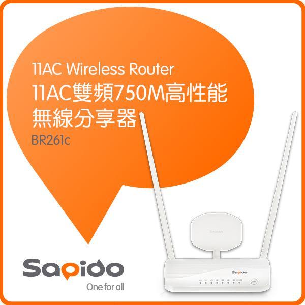 Sapido BR261c 11AC雙頻750M高性能無線分享器