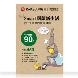 KOLLECT VIP服務 電子雜誌90天精選方案
