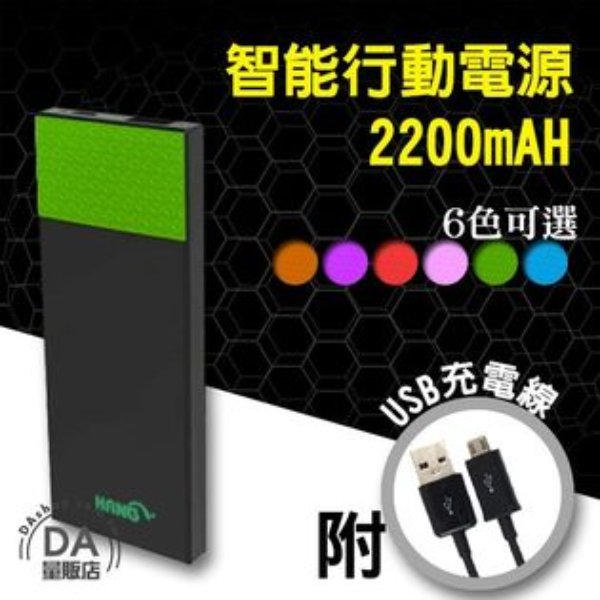 《DA量販店》HANG X21 蜂巢 4200 行動電源 移動電源 極輕薄 安規認證 綠色(W96-0092)