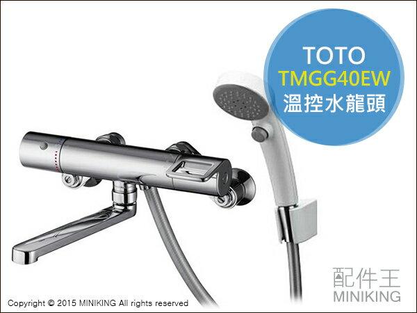 【配件王】日本代購 TOTO TMGG40EW 可溫控 恆溫 浴室水龍頭 淋浴龍頭 蓮蓬頭 溫控水龍頭 水龍頭 花灑