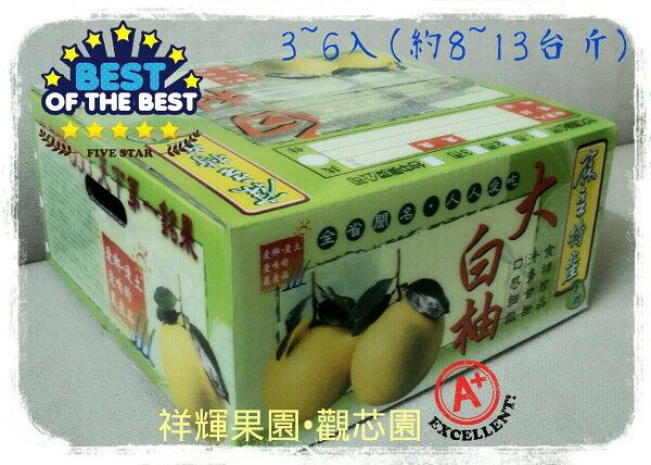 【購禮數】(預購) 台南麻豆大白柚 10台斤裝 Fresh Fruit-Pomelo Maxima