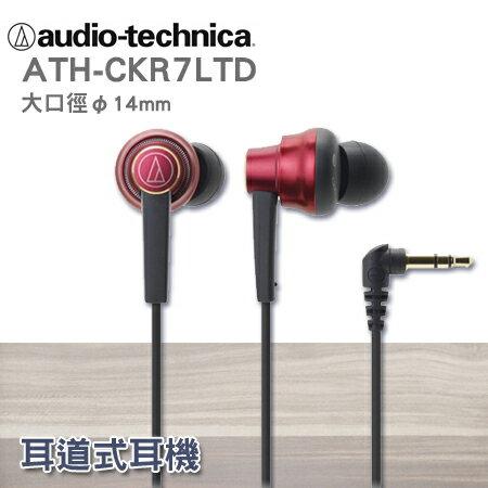 """鐵三角 耳塞式耳機 ATH-CKR9LTD """"正經800"""""""