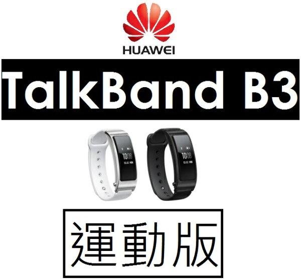 【原廠盒裝】華為 HUAWEI TalkBand B3 智能藍牙耳機手錶穿戴裝置 智慧錶 IP57防水防塵 手環(運動版)