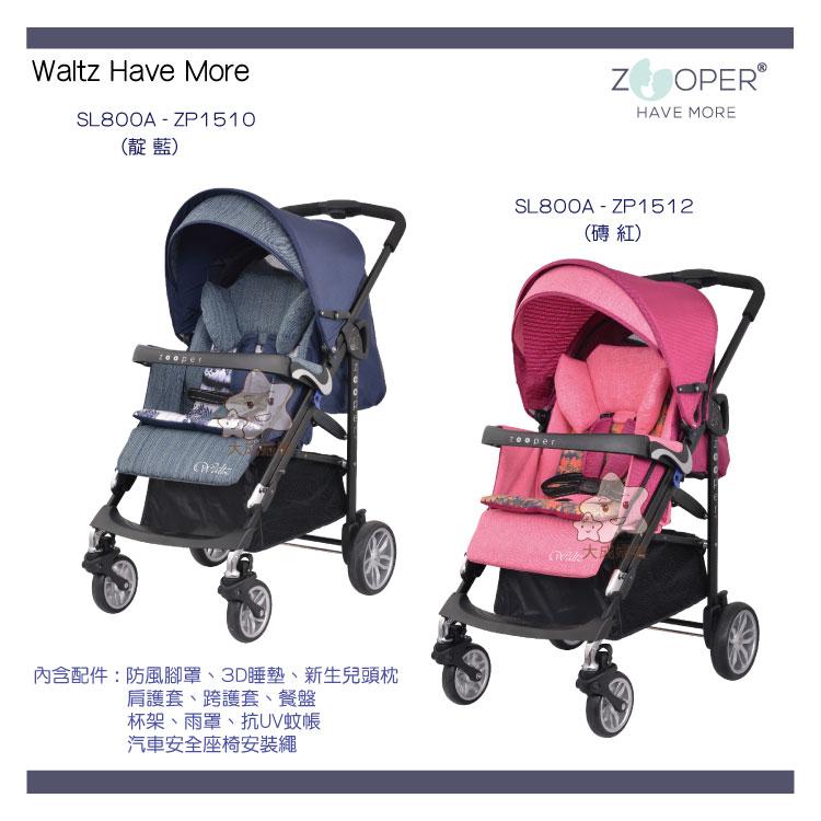 【大成婦嬰】2016 新款 公司貨 美國 Zooper Waltz 舒適型智能推車(贈GIO涼墊1個) 可平躺 (公司貨 原廠保固2年) 5