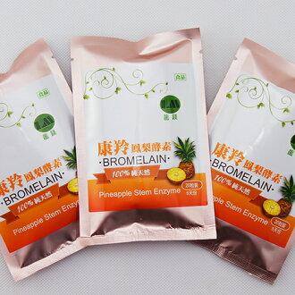 【龍鎂康羚BROMELAIN 】試用包免運費!!  100%純天然鳳梨酵素( 20粒/100元)